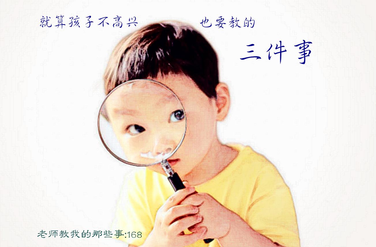 摄理教育_作家_168_孩子_放大镜
