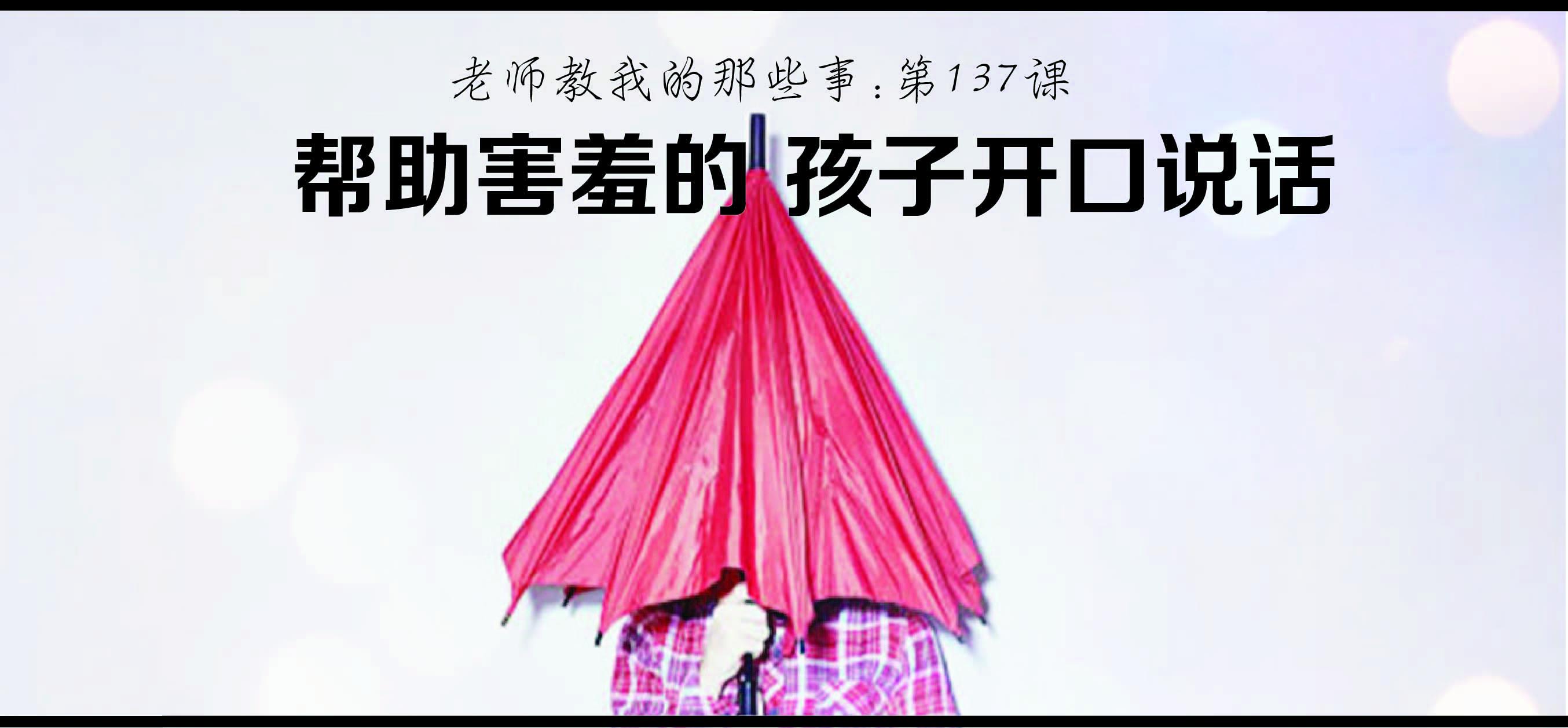 摄理教育_作家_137_害羞_撑雨伞_遮盖脸