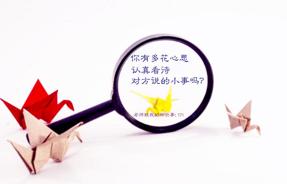 摄理教育_作家_171_放大镜_纸鹤