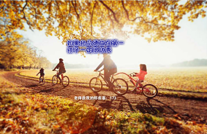 摄理教育_作家_173_父母_孩子_骑脚踏车_阳光_乡间小路